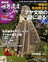 NHK 世界遺産100 2009年 11/10号 [雑誌]