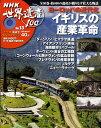 NHK 世界遺産100 2009年 8/18号 [雑誌]