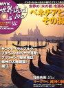 NHK 世界遺産100 2009年 4/28号 [雑誌]