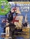 NHK 世界遺産100 2009年 11/24号 [雑誌]