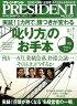 PRESIDENT (プレジデント) 2010年 9/13号 [雑誌]