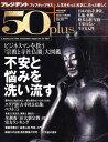 プレジデント 50 + #フィフティプラス# 2010年 04月号 [雑誌]