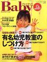 プレジデントBaby (ベイビー) 2010年 11月号 [雑誌]