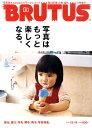 【送料無料】BRUTUS (ブルータス) 2010年 12/15号 [雑誌]