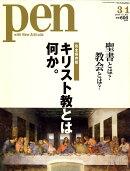 Pen (�ڥ�) 2010ǯ 3/1�� [����]