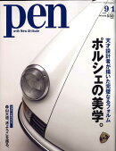 Pen (�ڥ�) 2008ǯ 9/1�� [����]