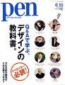 Pen (ペン) 2010年 6/15号 [雑誌]