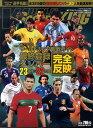 南アフリカワールドカップ観戦ガイド 全32ヶ国選手名鑑完全版 2010年 06月号 [雑誌]