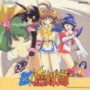 負けるな!魔剣道(CDのみのオリジナル・ドラマ)