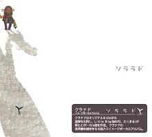 CD『CLANNADイメージボーカル「ソララド」』