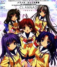 CD『CLANNAD -クラナド-』オープニングテーマ「メグメル ~cuckool mix2007~」