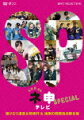 AKB48 ネ申テレビ スペシャル -湯けむり温泉女将修行 and 地獄の韓国海兵隊合宿-