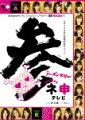 AKB48 ネ申テレビ シーズン3