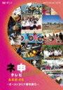 【送料無料】【ポイント3倍音楽】AKB48 ネ申テレビ スペシャル 〜オーストラリア修学旅行〜