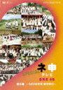 【送料無料】ネ申テレビ番外編 ~SKE48学院 修学旅行~