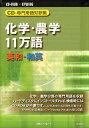 CDー専門用語対訳集 化学・農学11万語 英和・和英