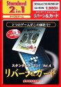 Standard 2 in 1 Vol.4 リバーシ&カード