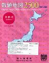数値地図 2500 (空間データ基盤) 京都ー2