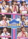 Berryz工房コンサートツアー2007夏 ?ウェルカム!Berryz宮殿?