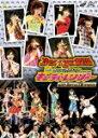 Berryz工房&℃-ute 仲良しバトルコンサートツアー2008春 ?Berryz仮面 vs キューティーレンジャー? with Berryz工房 tracks