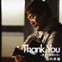 Thank You(サンキュー)〜愛すべき男たち〜 [ 堀内孝雄 ]