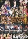 【ミュージック・ジャンル商品】決定!ハロ☆プロ アワード'09 エルダークラブ卒業記念スペシ...