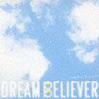 DREAM BELIEVER������䤫�ʤ�����