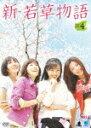 新・若草物語 DVD-BOX 4