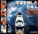 NHK DVD 宇宙を旅した日本人 毛利衛・向井千秋・若田光一・土井隆雄,そして未来の宇宙飛行...