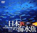 日本の海水魚/DVD映像図鑑