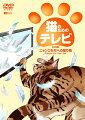 猫のためのテレビ・DVD版 ニャンコたちへの贈り物 PRESENT FOR YOUR CAT
