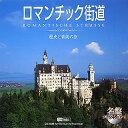 名盤コレクション ロマンチック街道 〜歴史と音楽の旅〜