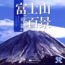富士山「壁紙」百景/Mt.Fuji LANDSCAPE
