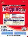 e.Typist v.11.0 アップグレード版 for Windows