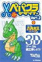 ペパクラデザイナー Ver1.2 + 六角大王 Super 3 LE