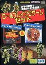 GameLand ロールプレイングセット 〜Dark Revenger & Princess Will〜