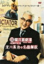 「サヨナラ先生の映画歳時記」(上下巻) ああこれでは死んでしまうとこわくなる