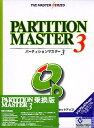 Partition Master 3 乗換版