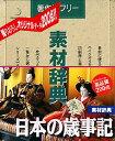 素材辞典 Vol.68 日本の歳事記編