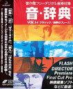 音・辞典 Vol.14 クラシック/四季のフレーズ