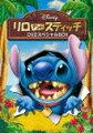 リロ&スティッチ スペシャルBOX[5枚組](初回生産限定)