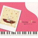 リラクシング・ピアノ コレクション ヒーリング