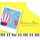 リラクシング・ピアノ〜ミスター・チルドレン・コレクション 2...