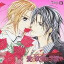 【送料無料】DRAMATIC CD COLLECTION::愛と欲望は学園で