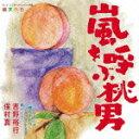 ウェブラジオ「桃のきもち」パーフェクトCD::吉野裕行&保村真の桃パー7 嵐を呼ぶ桃男 [ (ラジオCD) ]