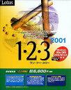 Lotus 1ー2ー3 2001 VUP兼AC版(マ有)