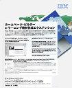 ホームページ・ビルダー eーラーニング教材作成エクステンション アカデミック版
