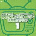 ザ・ベスト::懐かしのアニメ 主題歌のあゆみ 1