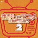 ザ・ベスト::懐かしのアニメ 主題歌のあゆみ 2