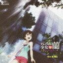 テレパシー少女 蘭 オリジナルサウンドトラック 2